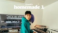 크러쉬, 20일 새 시리즈 싱글 'homemade 1' 발표…5개월만