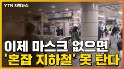 [자막뉴스] 오늘부터 마스크 없으면 '혼잡 지하철' 못 탄다