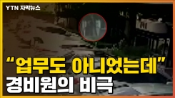 [자막뉴스] '업무도 아닌 일' 하려던 경비원의 비극