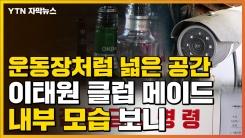 [자막뉴스] 확진자 다녀간 이태원 클럽...그날에만 천4백 명 방문