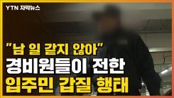 """[자막뉴스] """"남 일 같지 않아"""" 경비원들이 전한 입주민 갑질 행태"""