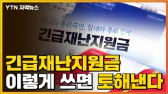 [자막뉴스] 긴급재난지원금, 이러면 토해내야 합니다