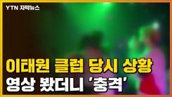 [자막뉴스] 이태원 클럽 당시 상황 봤더니...충격 그 자체