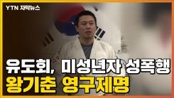 [자막뉴스] 유도회, '미성년자 성폭행' 왕기춘 영구제명·삭단