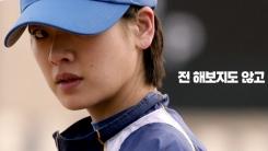 '이태원 클라쓰' 이주영 주연 '야구소녀', 6월 개봉 확정