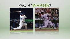'무릎 꿇고' 끝내기 홈런...'코리안 벨트레' 박석민 화제만발