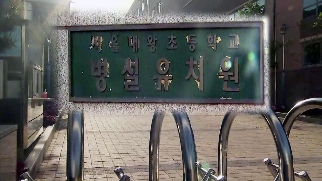 서울 강남의 유치원 교사 재양성...원생 등 40여 명 격리
