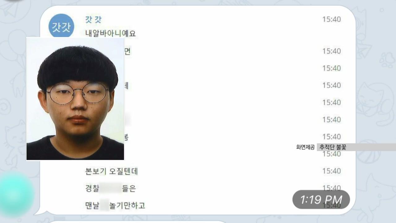 'n번 방' 최초 개설 '갓갓'은 25살 대학생 문형욱