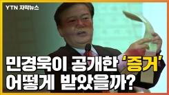 [자막뉴스] 민경욱, '투표함에 있던' 용지 어떻게 확보했나?