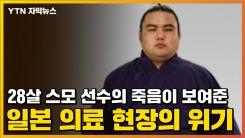 [자막뉴스] 28살 스모 선수의 죽음이 보여준 일본 의료 현장의 위기