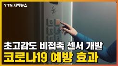 [자막뉴스] 초고감도 비접촉 센서 개발...코로나19 예방 효과