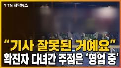 """[자막뉴스] """"기사 잘못된 거예요""""...확진자 다녀간 주점은 '영업 중'"""