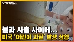 [자막뉴스] 불과 사흘 사이에...미국 '어린이 괴질' 발생 상황