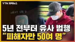 """[자막뉴스] 문형욱, 5년 전부터 유사 범행...""""피해자만 50여 명"""""""