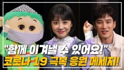YTN star와 코로나19 예방 실천 다짐하고 치킨 상품권 받자!
