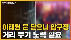 [자막뉴스] 확진자 나온 이태원·홍대 '유령도시'...압구정은 '불금'?