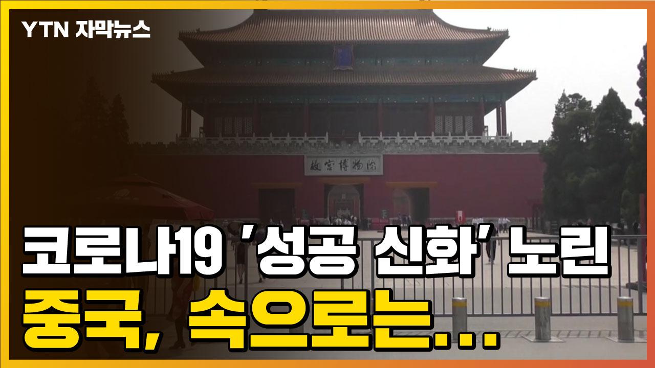 [자막뉴스] 코로나19 '성공 신화' 노린 중국, 속으로는...