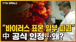 """[자막뉴스] 中 """"초기 코로나19 바이러스 표본 일부 파괴"""" 공식 인정"""