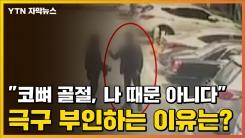 """[자막뉴스] """"코뼈 골절, 나 때문 아니다"""" 극구 부인하는 이유는?"""