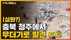 [자막뉴스] 충북 청주에서 무더기로 발견된 '청동기 시대' 유적
