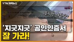 [자막뉴스] '번거로운' 공인인증서, 드디어 사라진다!