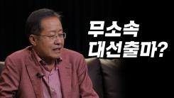 """[시사 안드로메다] 홍준표 """"총선은 대권 도전 위한 것...국익 위해 좌파 정책도 가능"""""""