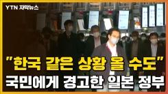 [자막뉴스] 日, 긴급사태 해제하자마자...한국 언급하며 '경고'