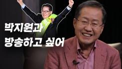 """[시사 안드로메다] 홍준표 """"기회 된다면 박지원 의원과 함께 방송하고 싶어"""""""