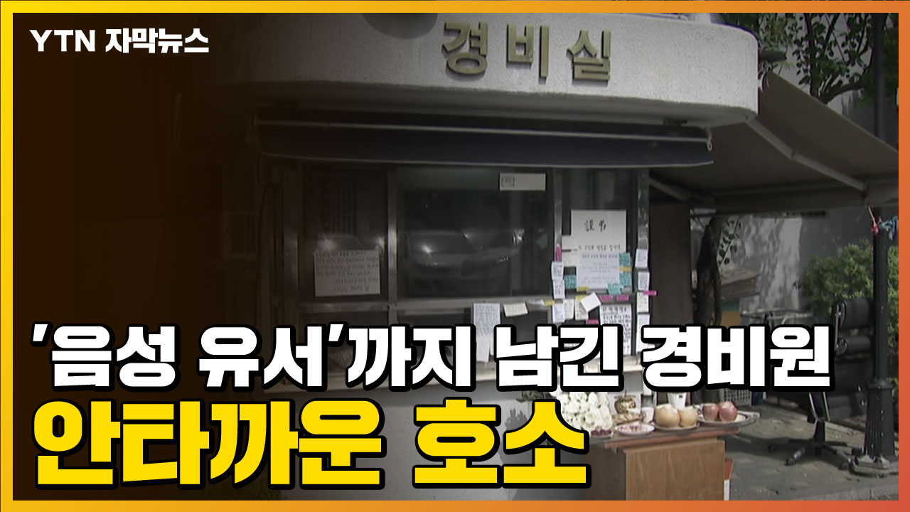 [자막뉴스] '음성 유서'까지 남긴 경비원...안타까운 호소