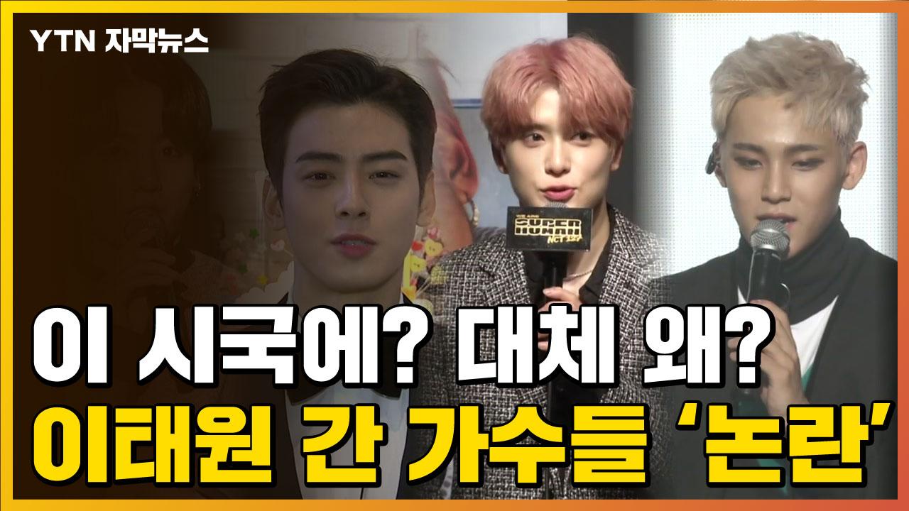 [자막뉴스] 이 시국에? 이태원 주점 방문한 아이돌 '논란'