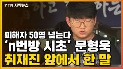 [자막뉴스] '갓갓' 문형욱 얼굴 공개, 취재진들 앞에서 한 말