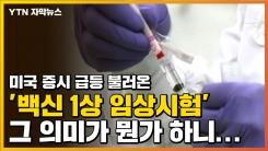 [자막뉴스] 美 '백신 1상 임상시험', 그 의미가 뭔가 하니...