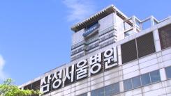 [뉴있저] 삼성서울병원 간호사 4명 확진...수술실 폐쇄