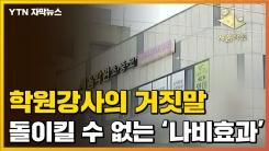 [자막뉴스] 인천 학원 강사의 거짓말이 불러온 '나비효과'