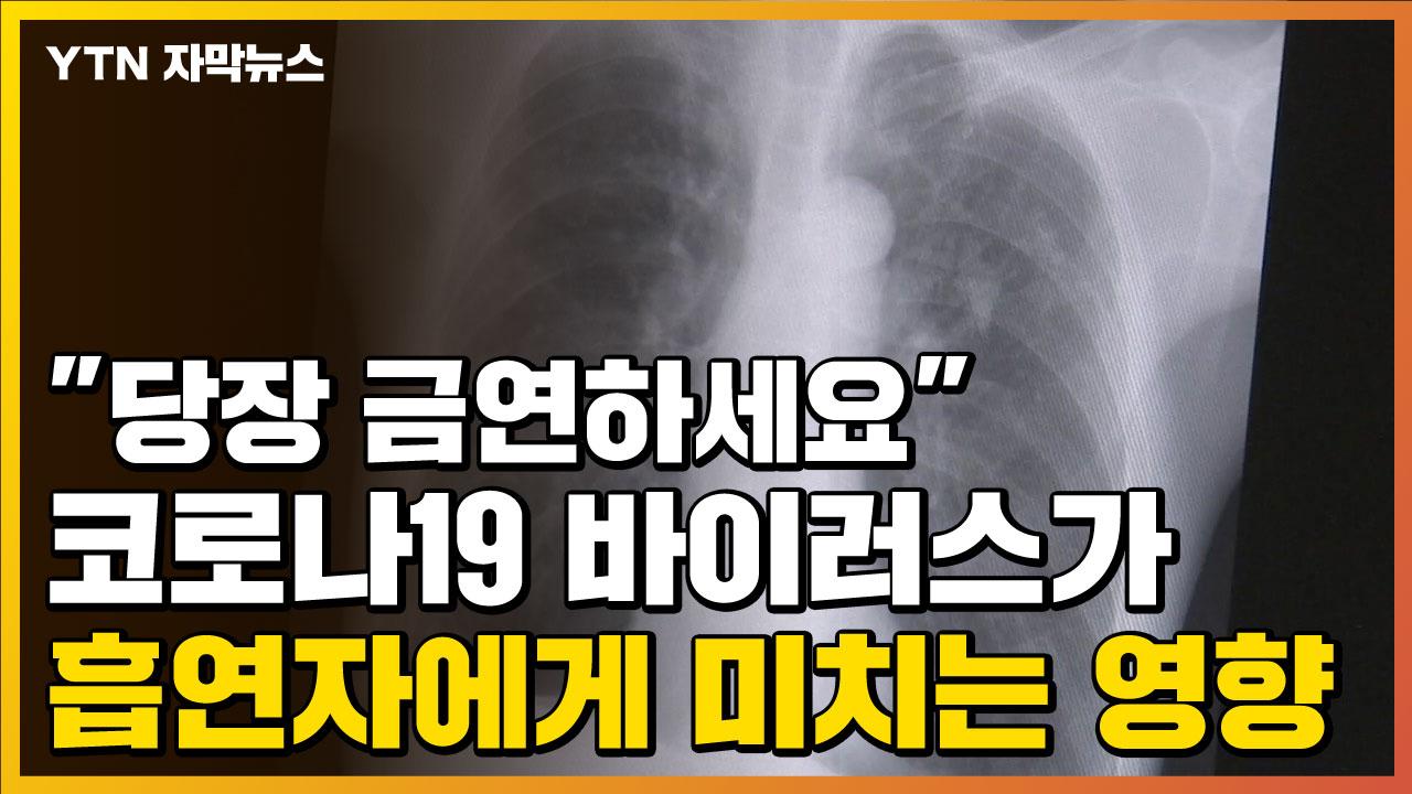 """[자막뉴스] """"당장 금연하세요"""" 코로나19가 흡연자에게 미치는 영향"""