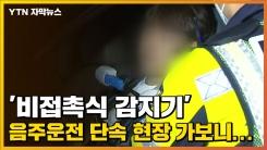 [자막뉴스] '비접촉식 감지기' 음주운전 단속 현장 가보니...