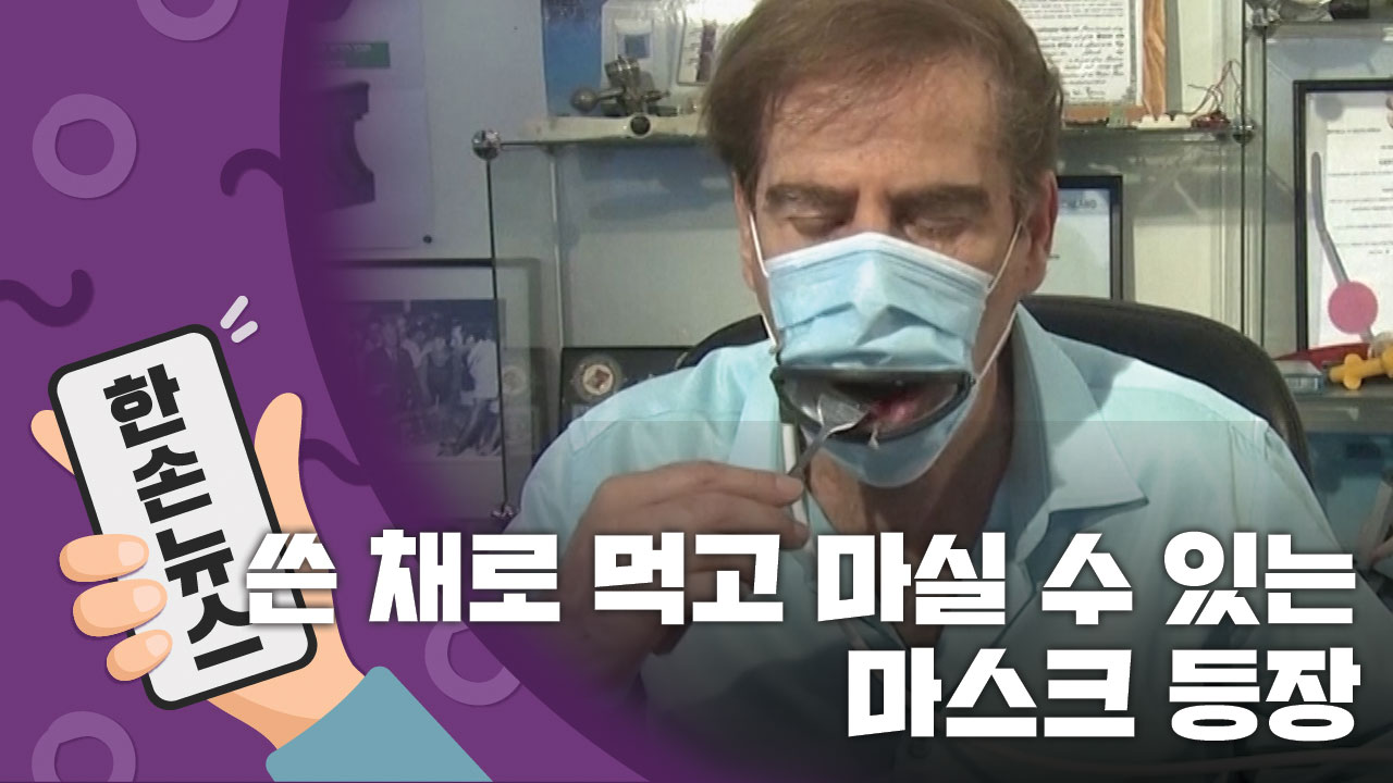 [15초 뉴스] 쓴 채로 먹고 마실 수 있는 마스크