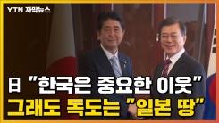 """[자막뉴스] 日 """"한국은 중요한 이웃""""...그래도 독도는 """"일본 땅"""""""