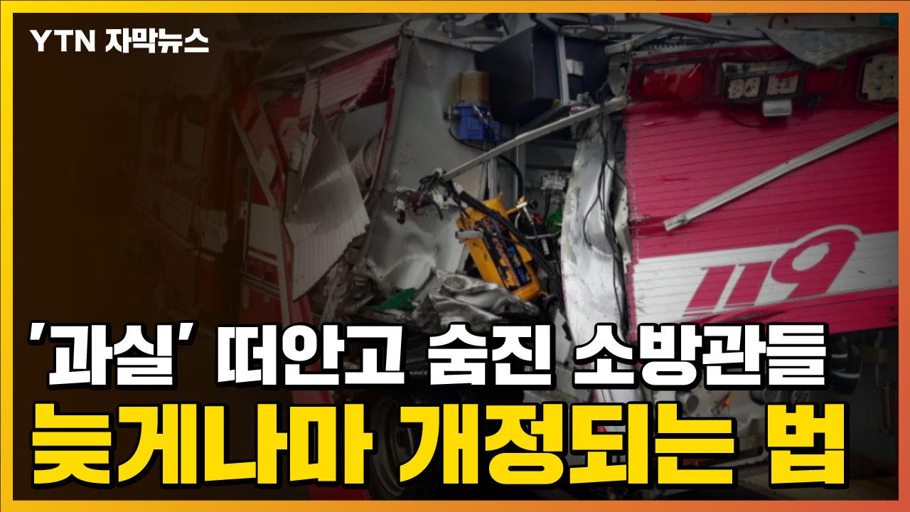 [자막뉴스] '과실' 떠안고 숨진 소방관들...늦게나마 개정되는 법
