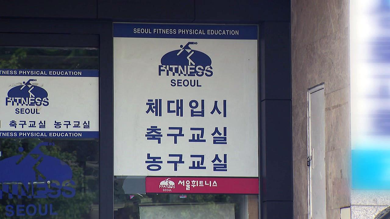 """'확진' 고교생 2명, 체육입시학원서 90여 명 접촉...""""방문자 검사"""""""