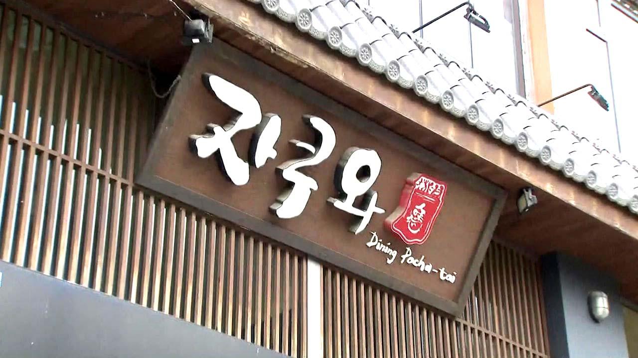 안양 주점 '자쿠와'서 6명 확진...이태원 클럽 확진자도 포함