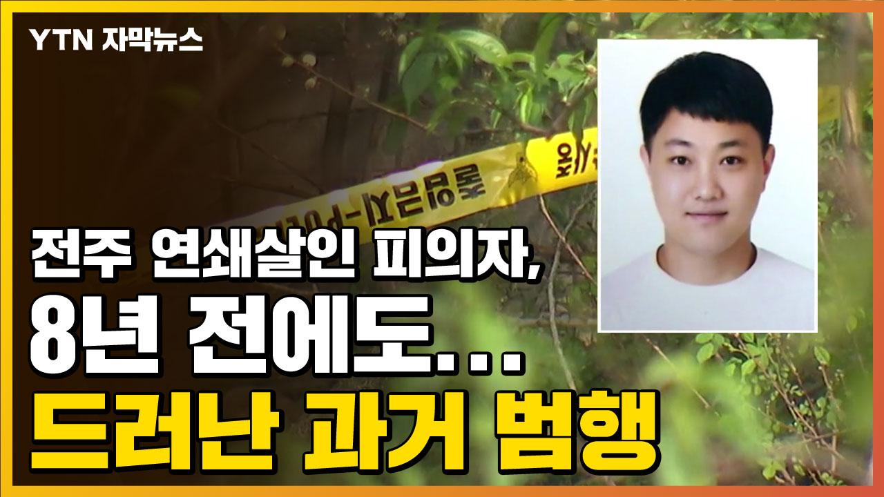 [자막뉴스] 전주 연쇄살인 피의자, 8년 전에도...드러난 과거 범행