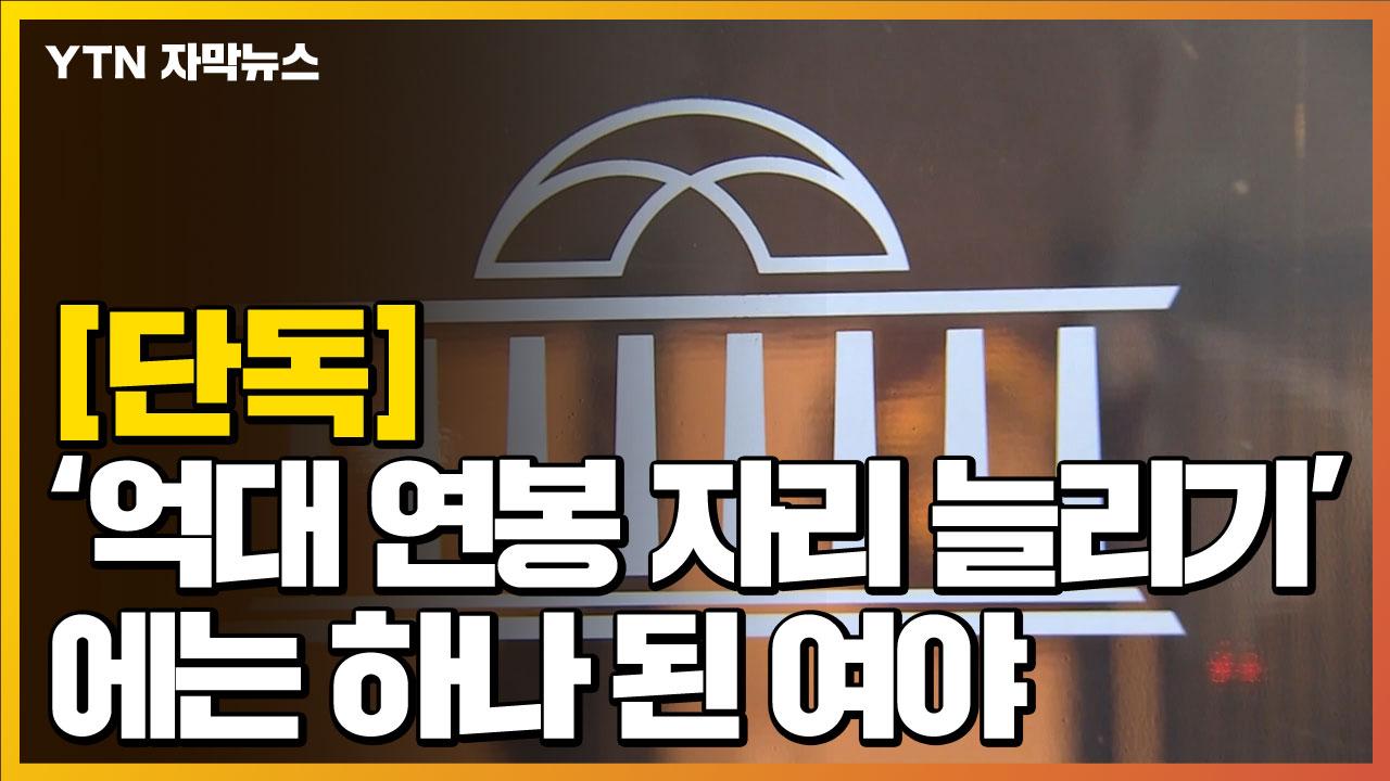 [자막뉴스] '억대 연봉 자리 늘리기'에는 하나 된 여야