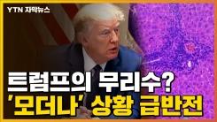 [자막뉴스] 트럼프의 무리수?...美 들썩이게 했던 '모더나' 상황 급반전