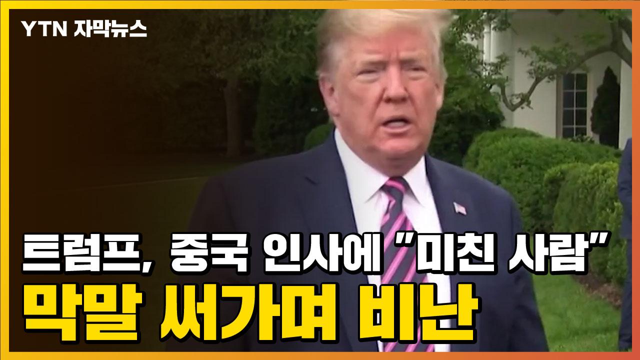 """[자막뉴스] 트럼프, 중국 인사에 """"미친 사람"""" 막말 써가며 비난"""