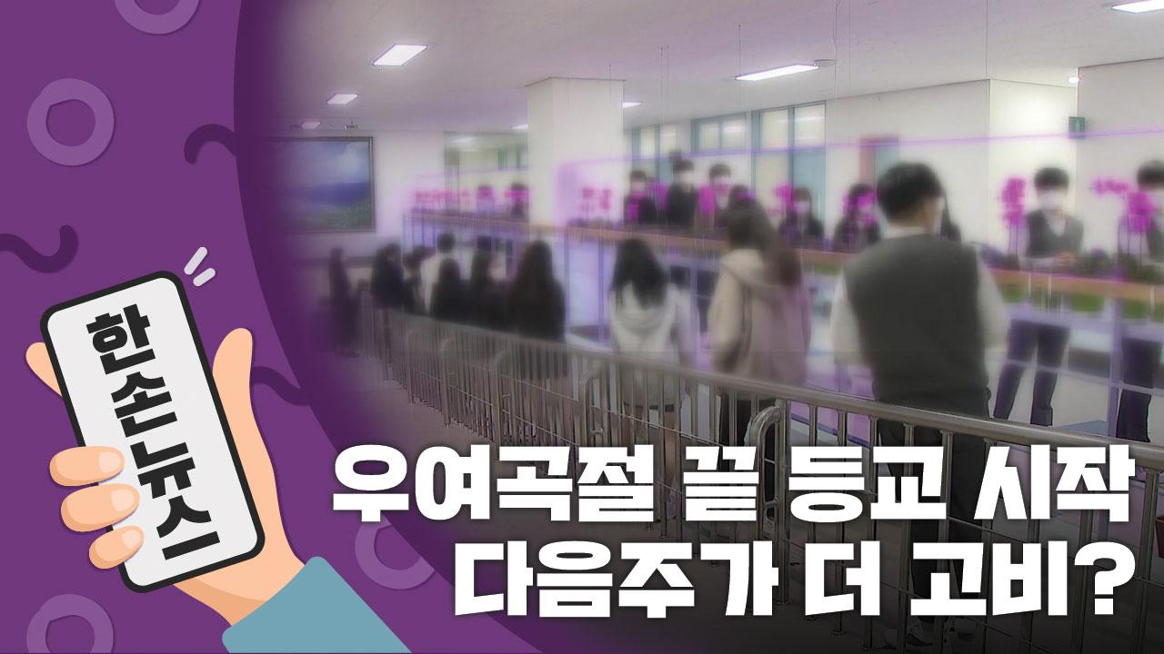 [15초뉴스] 우여곡절 끝에 등교 시작...달라진 학교 풍경?