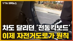 [자막뉴스] '킥라니' 사라질까?...전동킥보드 앞으로 자전거도로 통행