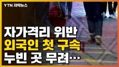 [자막뉴스] 자가격리 위반 외국인 첫 구속...어땠길래?