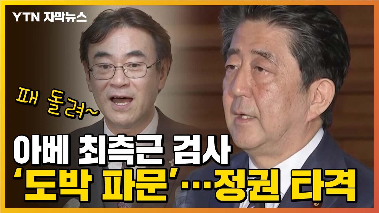 [자막뉴스] 아베 최측근 검사 '도박 파문'...정권 타격