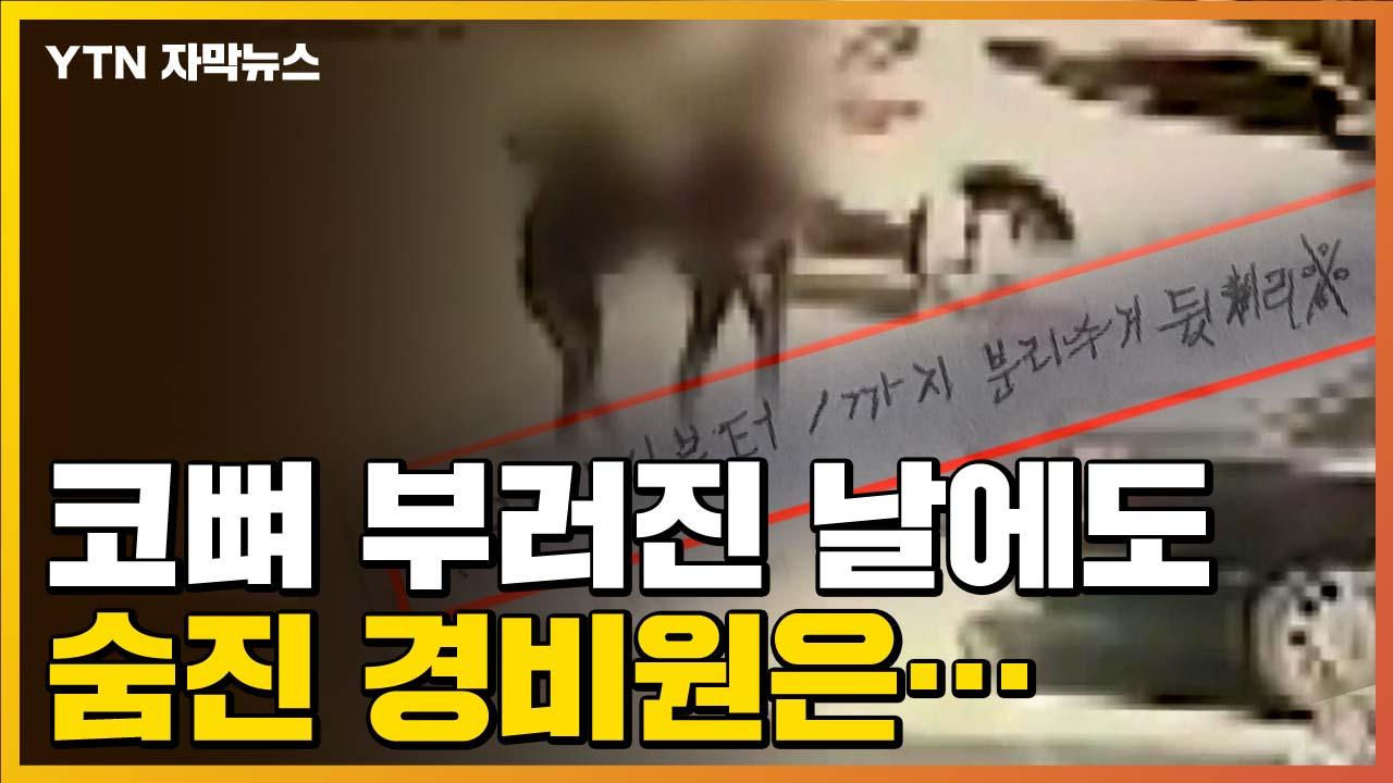 [자막뉴스] 코뼈 부러진 날에도 숨진 아파트 경비원은...